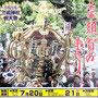 小山内英司さん:須賀のまつり ,7月20日(土),21日(日) ,神奈川県平塚市,三嶋神社