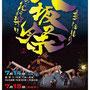 松井永一さん:吉川八坂祭り, 2018年7月14日(土)~15日(日)、吉川市平沼及び栄町地区