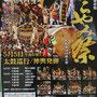 一郎さん:くらやみ祭,2019年5月3日〜6日,東京都府中市
