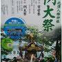 与し輿さん:北澤八幡神社例大祭東北沢睦