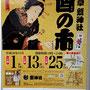 たけさん:浅草 鷲神社 酉の市, 2018年11月1日(木)、13日(火)、25日(日)