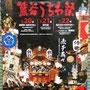 熊谷うちわ祭・八坂神社大祭 関東一の祇園