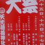 トッキーさん:矢先稲荷神社例大祭, 2018年6月15日(金)~17日(日)、合羽橋道具街周辺