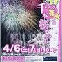 春の花火と千本桜まつり:tyanmaruとお友だちさん