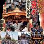 成田市飯田町夏祭り 琴平神社祭礼 7月28日、29日開催