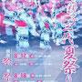 まさヤンさん: 千葉の親子三代夏祭 屋台、ステージイベント、神輿、山車のパレード、親子三代千葉踊りなど色々な催し物があり賑わってました。