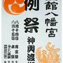 あきえさん:函館八幡宮 例祭神輿渡御, 2018年8月14日(火)~15日(水),  函館八幡宮