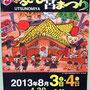 第38回 ふるさと宮まつり(宇都宮) 2013年8月3日(土)・4日(日)
