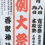 二郎さん:亀戸香取神社例大祭