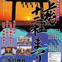 福邉克吉さん:上総十二社祭り 2017年9月10日(日)・13日(水),  千葉県長生郡一宮町
