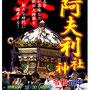 かつをむしさん:阿夫利神社祭禮 ,2019年7月6日(土) , 千葉県香取市五郷内