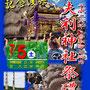 katuwomusiさん: 阿夫利神社 祭禮