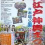 第十回 大江戸神輿祭りIN木場公園