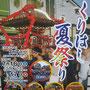 栗橋太郎さん:「くりはし夏祭り・天王様」7月16日、17日