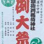 二郎さん:鉄砲洲稲荷神社例大祭