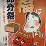 節分祭 居木神社: b' さん
