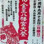 たけさん:金王八幡宮大祭,9月14日・15日,東京都港区