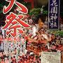 一郎さん:新宿花園神社 大祭, 2018年5月26日(土)・27日(日),  新宿花園神社