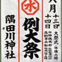 二郎さん:隅田川神社例大祭