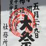 二郎さん:小網神社大祭 2017年5月29日(日)