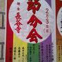 節分会 鎌倉 長谷寺: tyanmaruとお友だちさん