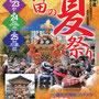 嚮晴さん: 鉾神社祭礼・鉾田の夏祭り
