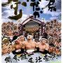 江澤正敏さん:大原はだか祭り ,9月23日・24日 , 千葉県いすみ市