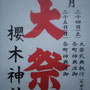 ぶーちゃんさん:「櫻木神社大祭」9月24日(土)、25日(日),東京都文京区本郷