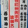 たけさん: 亀戸香取神社各町神輿連合渡御大祭