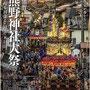 金原 佑さん:平成30年 遠州横須賀 三熊野神社大祭, 2018年4月6日(金)7日(土),8日(日)