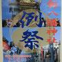 まささん:八剱八幡神社例祭 2017年7月15日(土)・16日(日),  木更津市