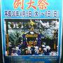トッキーさん:半田稲荷神社例大祭, 2018年4月5日(木)~4月8日(日),  葛飾区東金町
