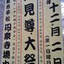 雑司谷鬼子母神際 大鳥神社 池袋 酉の市: tyanmaruとお友達さん