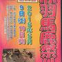 まさヤンさん:赤羽馬鹿祭り「当日は神田祭、下谷神社祭礼と重なる為、参加出来ませんが…」