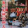 たけさん:亀戸天神社例大祭 , 2018年8月25日(土)~26日(日)