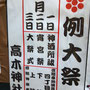 高木神社例大祭