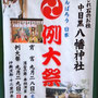 たけさん: 中目黒八幡神社