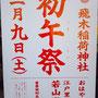 飛木稲荷神社 初午祭