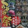 一郎さん:大国魂神社 例大祭 「くらやみ祭」, 2018年5月3日(木)~6日(日),  東京都府中市