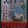 gamさん: 日枝神社 山王まつり