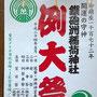 鐵砲洲稲荷神社例大祭
