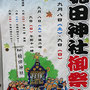 たけさん:隠田神社御祭礼 , 2018年9月8日(土)~9日(日)