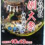 まるのすさん:大石神社 例大祭,10月13日,神奈川県横浜市