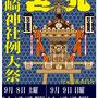 戸塚利治さん:長崎神社例大祭 , 2018年9月8日(土)~9日(日)