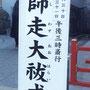 二郎さん:師走大祓式, 2017年12月30日(土)・31日(日),  神田明神
