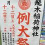 二郎さん:飛木稲荷神社例大祭