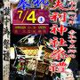 かつをむしさん:千葉県香取市五郷内 阿夫利神社祭禮