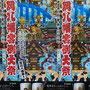 神輿コブさん:富岡八幡宮例大祭 8月12日(土)・13日(日)・15日(火)