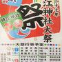 二郎さん:猿江神社大祭