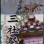 たけさん:三社祭, 2019年5月17日(金),18日(土) ,19日(日) , 東京都台東区